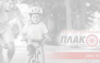 Το ποδήλατο στην πόλη